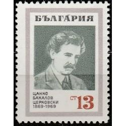 Bulgaria 1969. Famous people