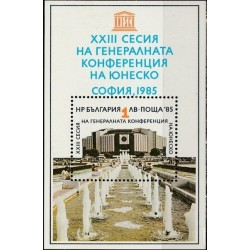 Bulgarija 1985. UNESCO...