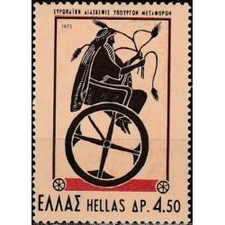Graikija 1973. Mitologija