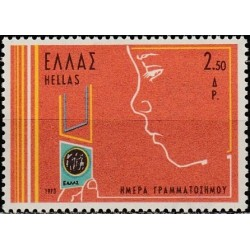 Graikija 1973. Pašto ženklo...