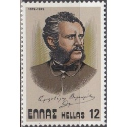 Graikija 1979. Rašytojas