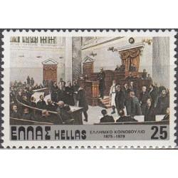 Greece 1979. Parliament