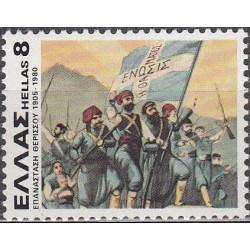Greece 1980. Uprising