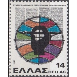 Graikija 1980. Žurnalistika