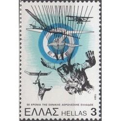 Greece 1981. Sports (aviation)