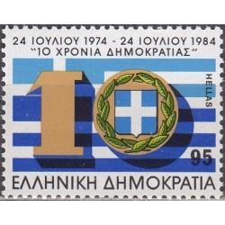 Greece 1984. National symbols