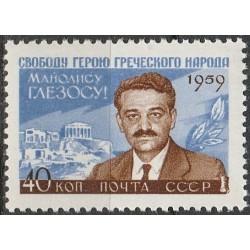 Russia 1959. Manolis Glezos