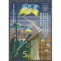 Ukraina 2018. Laivyno vėliava