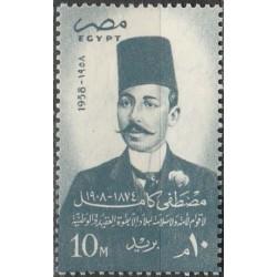Egypt 1958. Mustafa Kamil...