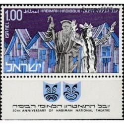 Israel 1970. Theatre