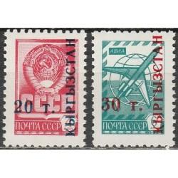 Kyrgyzstan 1993. Definitive...
